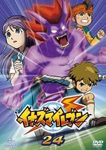 イナズマイレブン24 [DVD]