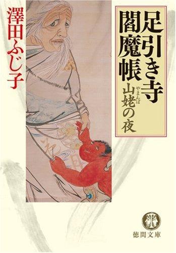 山姥の夜―足引き寺閻魔帳 (徳間文庫)