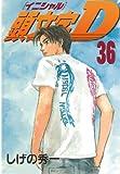 頭文字D(36) (ヤングマガジンコミックス)