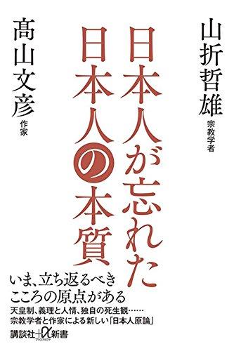 日本人が忘れた日本人の本質 (講談社+α新書)