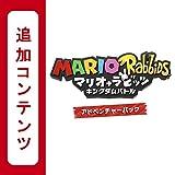 マリオ+ラビッツキングダムバトルアドベンチャーパック|オンラインコード版