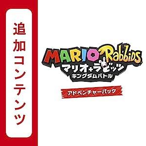 マリオ+ラビッツ キングダムバトル アドベンチャーパック|オンラインコード版