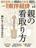 週刊東洋経済 2018年8/4号 [雑誌]