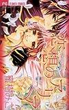 恋想のアリア (フラワーコミックス)
