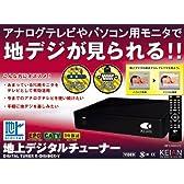 KEIAN KEIAN 地デジチューナー PCモニタ対応 K-DIGIBOX-V