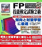 media5 Light ファイナンシャル・プランニング技能検定試験2級