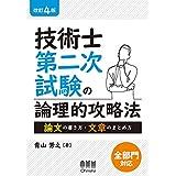 技術士第二次試験の論理的攻略法 改訂4版: 論文の書き方・文章のまとめ方