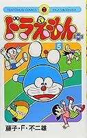 ドラえもん プラス (5) (てんとう虫コミックス)