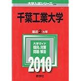 千葉工業大学 [2010年版 大学入試シリーズ] (大学入試シリーズ 230)