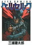 ベルセルク 27 (ジェッツコミックス)