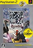 ガンダム無双Special PlayStation 2 the Best