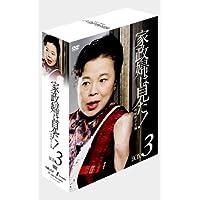 家政婦は見た! DVD-BOX3