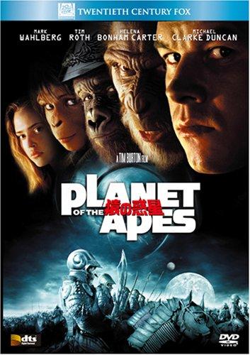 PLANET OF THE APES/猿の惑星 (ベストヒット・セレクション) [DVD]の詳細を見る