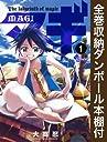 【漫画全巻ドットコム限定】マギ コミック 全37巻セット(全巻収納ダンボール本棚付)