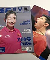 卓球世界 中国卓球雑誌 卓球 (05号)