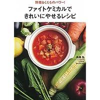 野菜&くだものパワー! ファイトケミカルできれいにやせるレシピ