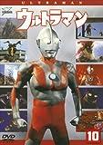 ウルトラマン Vol.10 [DVD]