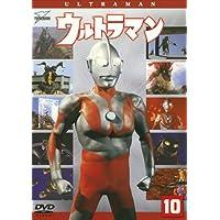 ウルトラマン Vol.10