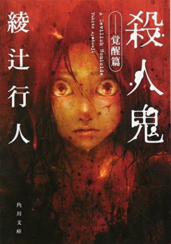 殺人鬼  ‐‐覚醒篇 (角川文庫)の詳細を見る