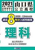 山口県公立高校過去8年分入試問題集理科 2021年春受験用