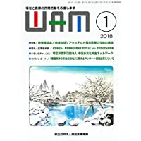 WAM 2018年1月号 新春座談会「地域包括ケアシステムと福祉医療の今後の潮流」