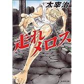 走れメロス・おしゃれ童子 (集英社文庫)