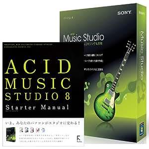 ACID MUSIC STUDIO 8 解説本バンドル
