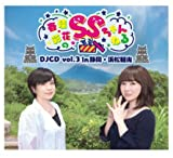 春佳・彩花のSSちゃんねるDJCD vol.3 in静岡・浜松観光