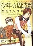 少年☆周波数―預言者の階段 (あすかコミックスCL-DX)
