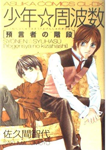 少年☆周波数―預言者の階段 (あすかコミックスCL-DX)の詳細を見る