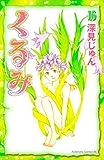 くるみ(16) (BE・LOVEコミックス)
