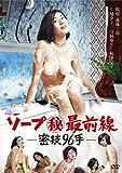 ソープ(秘)最前線 密技96手 [DVD]