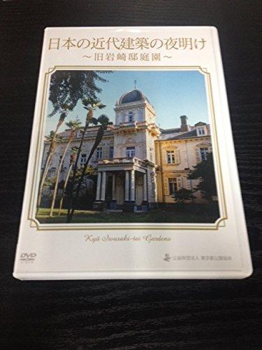 日本の近代建築の夜明け 旧岩崎邸庭園   【DVD】