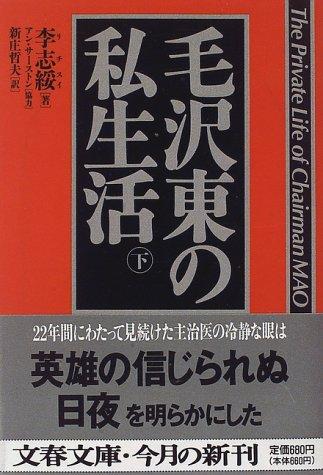 毛沢東の私生活〈下〉 (文春文庫)