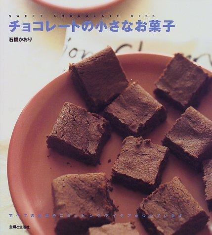 チョコレートの小さなお菓子の詳細を見る