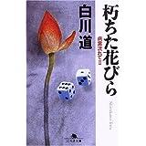 朽ちた花びら―病葉流れて 2 (幻冬舎文庫―病葉流れて)