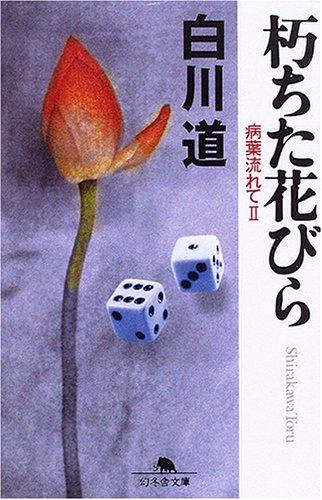 朽ちた花びら―病葉流れて 2 (幻冬舎文庫―病葉流れて)の詳細を見る