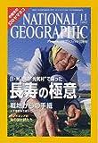 NATIONAL GEOGRAPHIC (ナショナル ジオグラフィック) 日本版 2005年 11月号