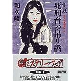 伊豆死刑台の吊り橋―赤かぶ検事奮戦記〈40〉 (角川文庫)