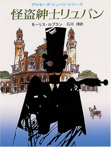 怪盗紳士リュパン (創元推理文庫 107-1 アルセーヌ・リュパン・シリーズ)の詳細を見る