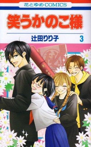 笑うかのこ様 第3巻 (花とゆめCOMICS)の詳細を見る