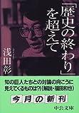 「歴史の終わり」を超えて (中公文庫)