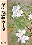 変痴気論 (中公文庫 M 68-3)