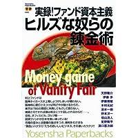 実録!ファンド資本主義 ヒルズな奴らの錬金術 (Yosensha Paperbacks)