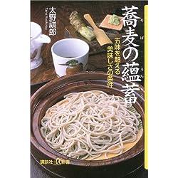 蕎麦の蘊蓄―五味を超える美味しさの条件 (講談社プラスアルファ新書)
