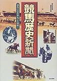 競馬歴史新聞―競馬の出来事丸ごと縮刷!