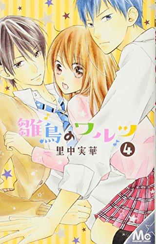 雛鳥のワルツ 4 (マーガレットコミックス)