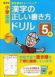 小学国語漢字の正しい書き方ドリル5年―書き順をトレーニング