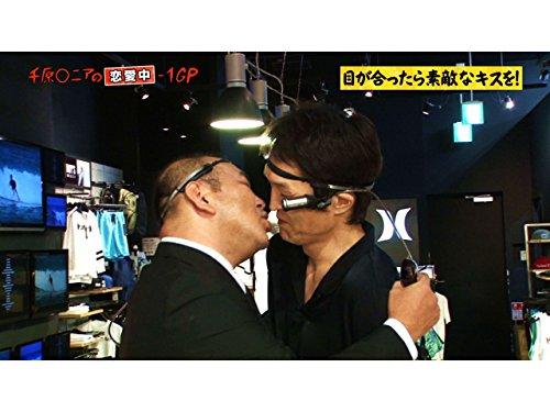恋愛中-1GP