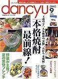 dancyu (ダンチュウ) 2005年 09月号 画像